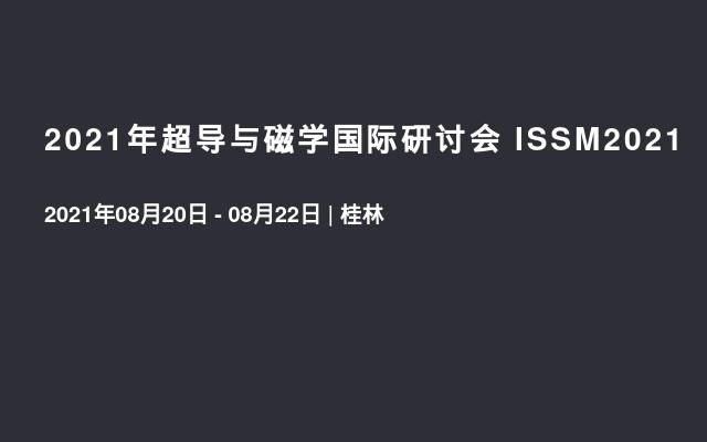 2021年超导与磁学国际研讨会 ISSM2021