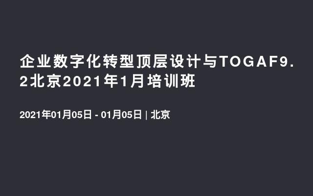 企业数字化转型顶层设计与TOGAF9.2北京2021年1月培训班