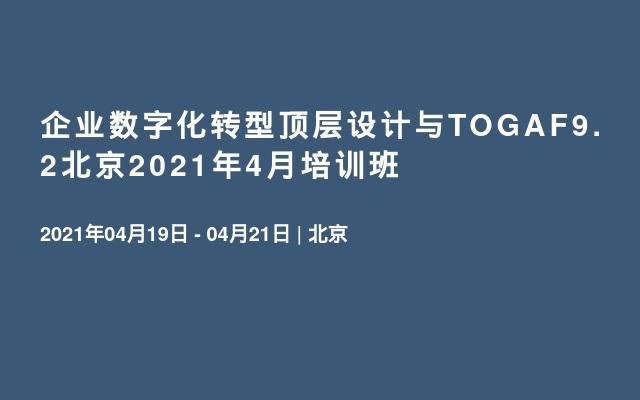 企业数字化转型顶层设计与TOGAF9.2北京2021年4月培训班