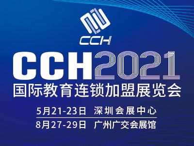 CCH2021广州国际教育连锁加盟展览会