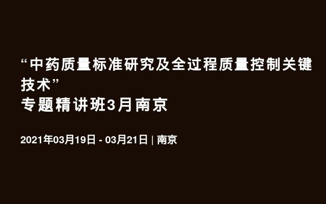 """""""中藥質量標準研究及全過程質量控制關鍵技術"""" 專題精講班3月南京"""