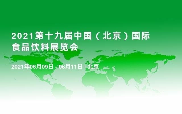 2021第十九届中国(北京)国际食品饮料展览会