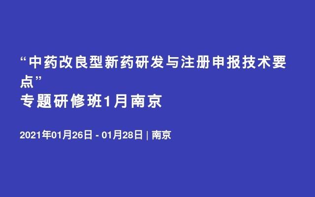 """""""中药改良型新药研发与注册申报技术要点""""专题研修班1月南京"""