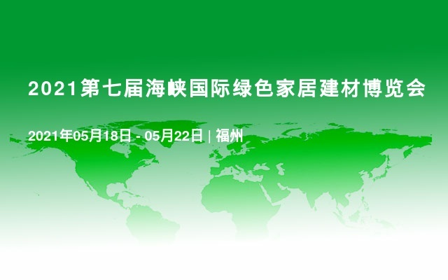 2021第七届海峡国际绿色家居建材博览会
