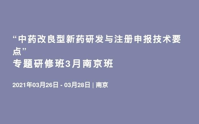 """""""中药改良型新药研发与注册申报技术要点""""专题研修班3月南京班"""