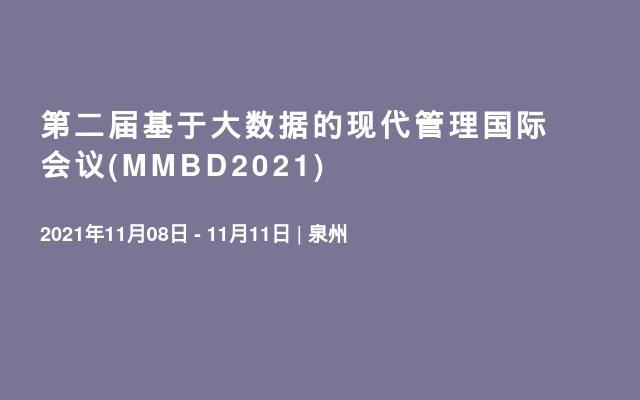第二届基于大数据的现代管理国际会议(MMBD2021)