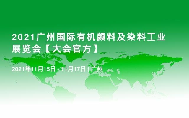 2021广州国际有机颜料及染料工业展览会【大会官方】