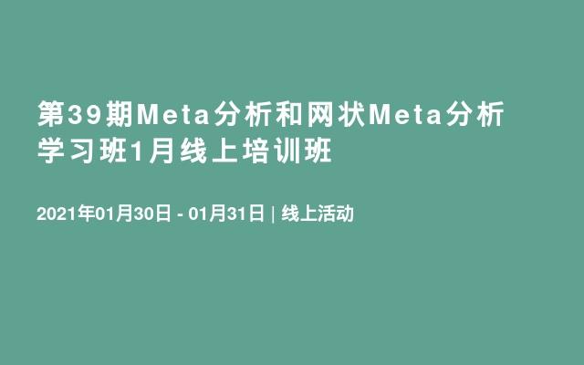 第39期Meta分析和网状Meta分析学习班1月线上培训班