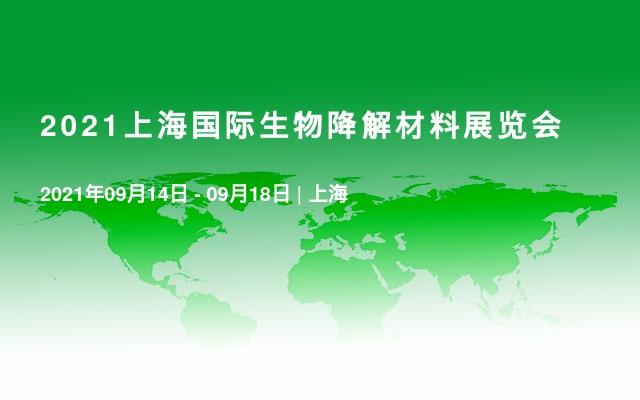 2021上海国际生物降解材料展览会
