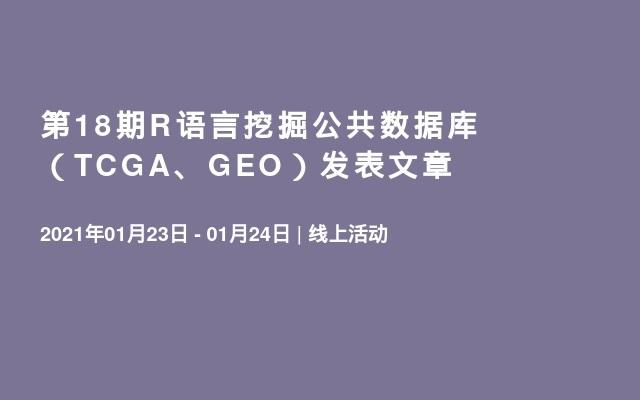 第18期R语言挖掘公共数据库(TCGA、GEO)发表文章