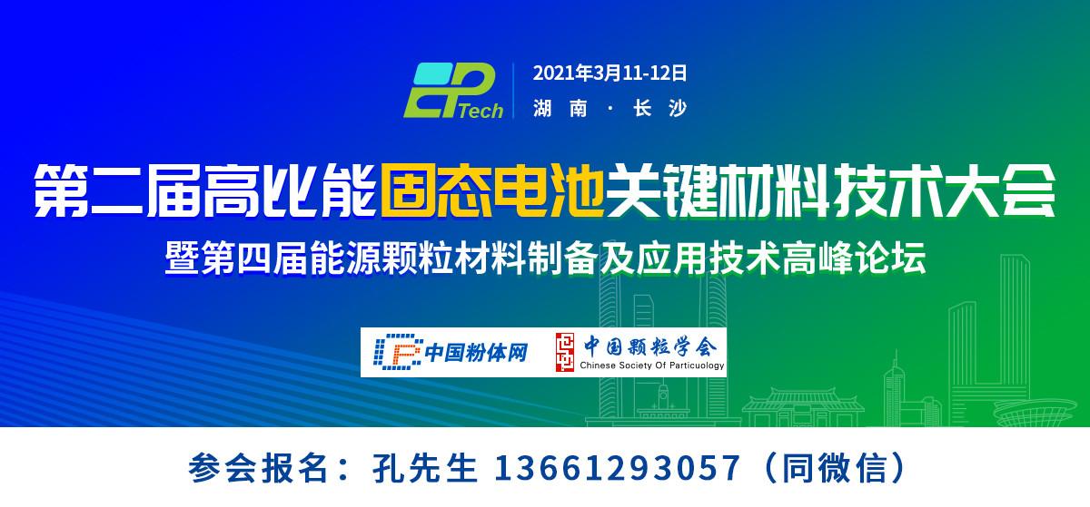 第二届高比能固态电池关键材料技术研讨会暨第四届能源颗粒材料制备及应用技术高峰论坛