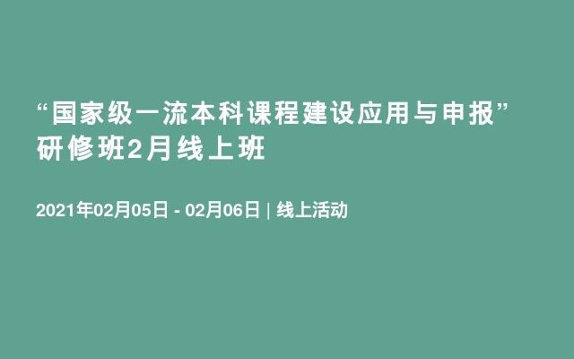 """""""國家級一流本科課程建設應用與申報""""研修班2月線上班"""