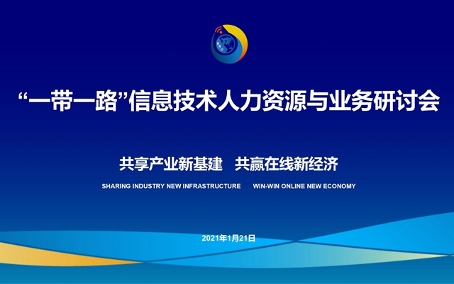 """""""一带一路""""信息技术人力资源与业务研讨会"""