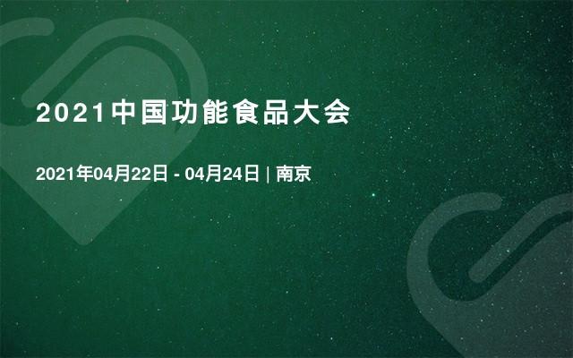 2021中國功能食品大會