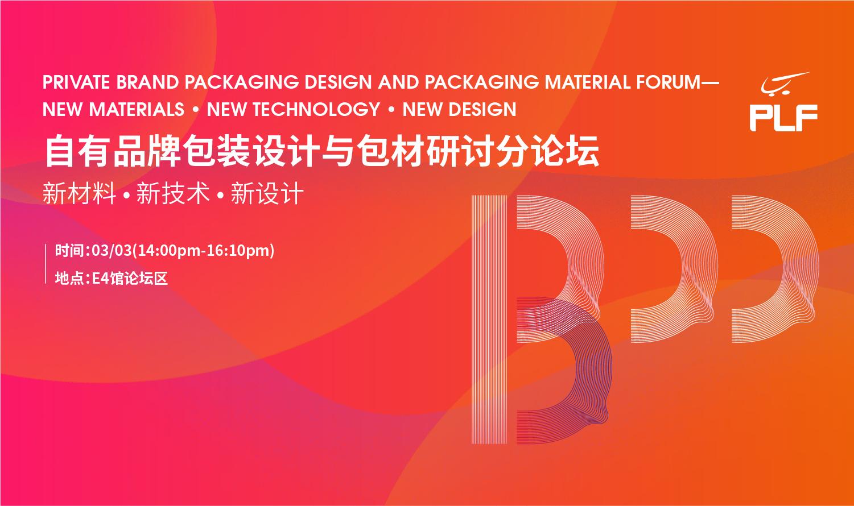 自有品牌包装设计与包材研讨论坛 ——新材料 • 新技术 • 新设计
