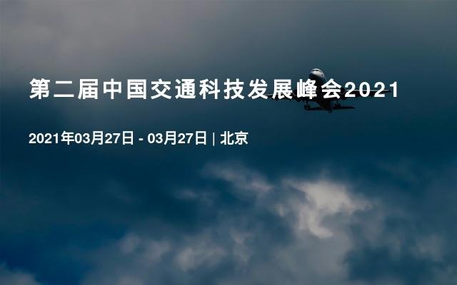 第二届中国交通科技发展峰会2021
