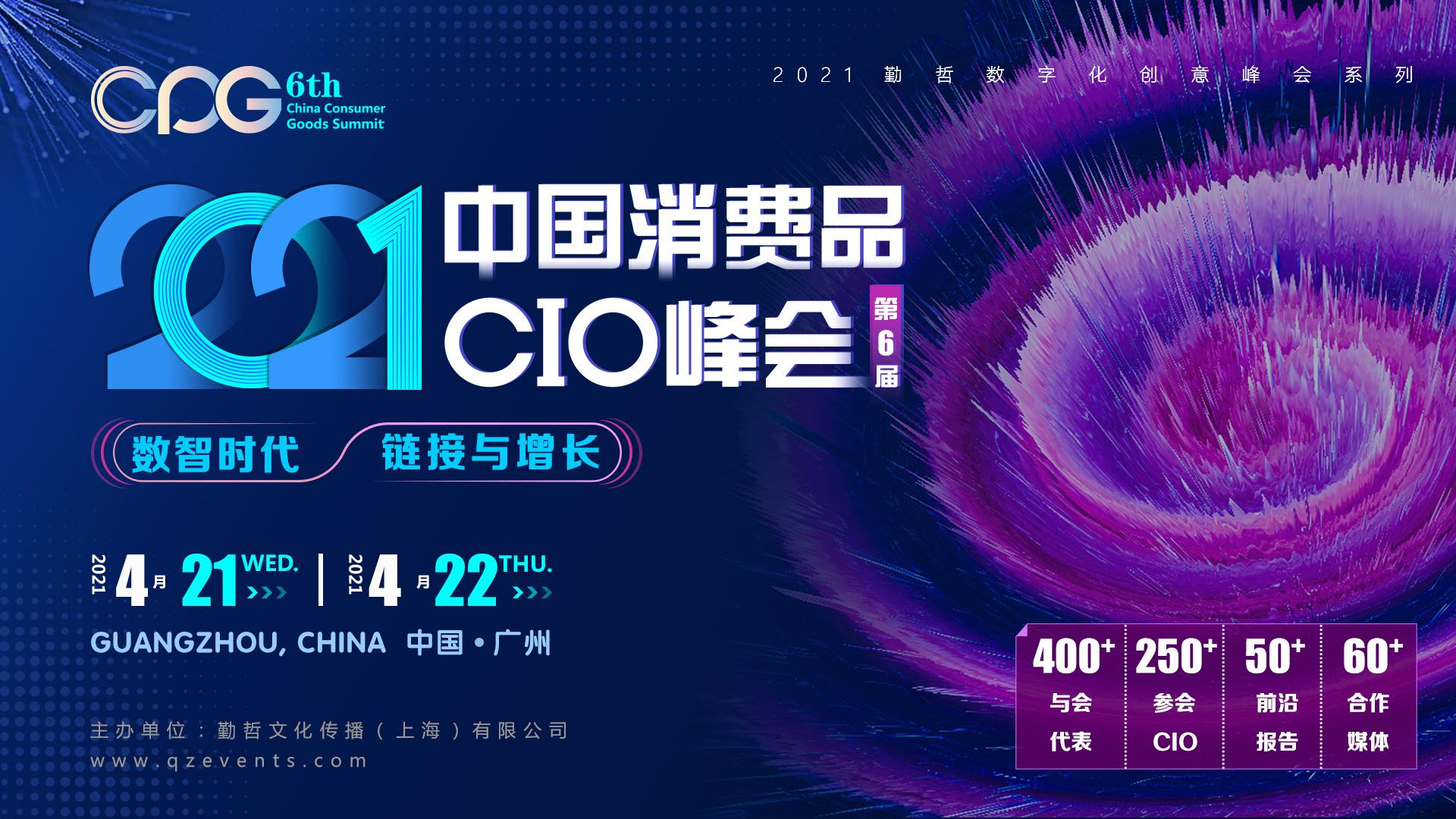 CPG 2021第六届中国消费品CIO峰会