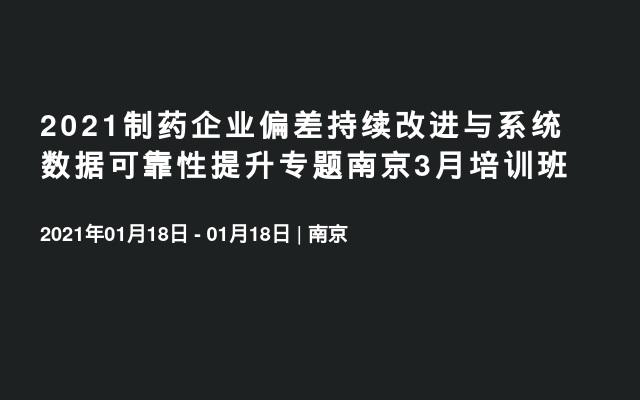 2021制药企业偏差持续改进与系统数据可靠性提升专题南京3月培训班