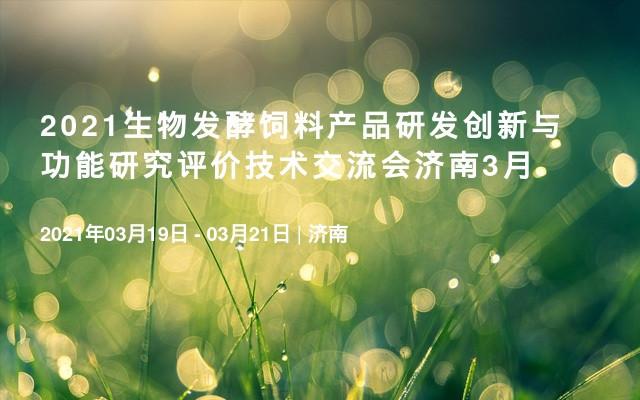 2021生物发酵饲料产品研发创新与功能研究评价技术交流会济南3月