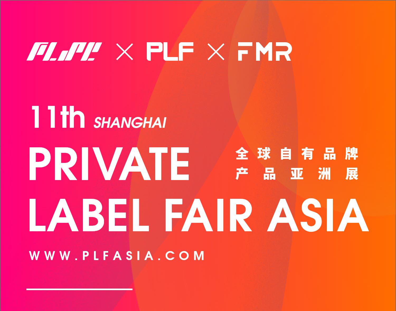 全球自有品牌产品亚洲展