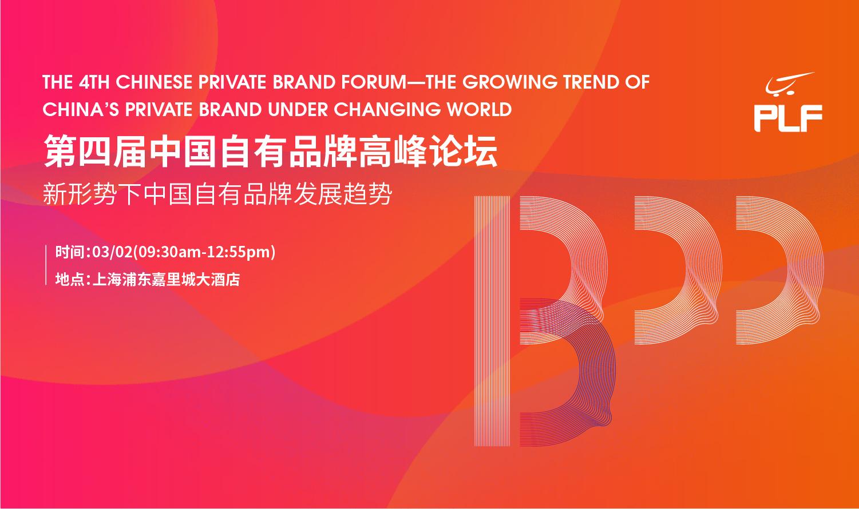 第四届中国自有品牌高峰论坛——新形势下中国自有品牌发展趋势