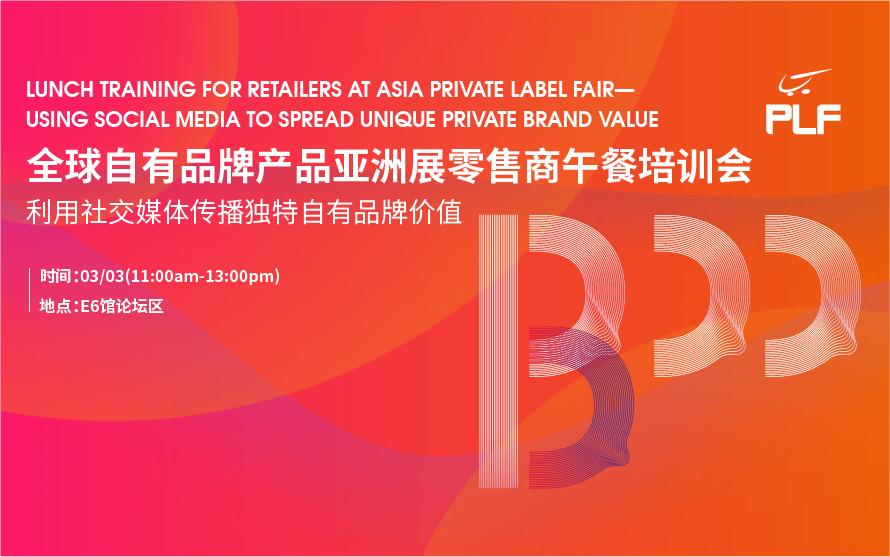 全球自有品牌产品亚洲展零售商午餐培训会 《利用社交媒体传播独特自有品牌价值》