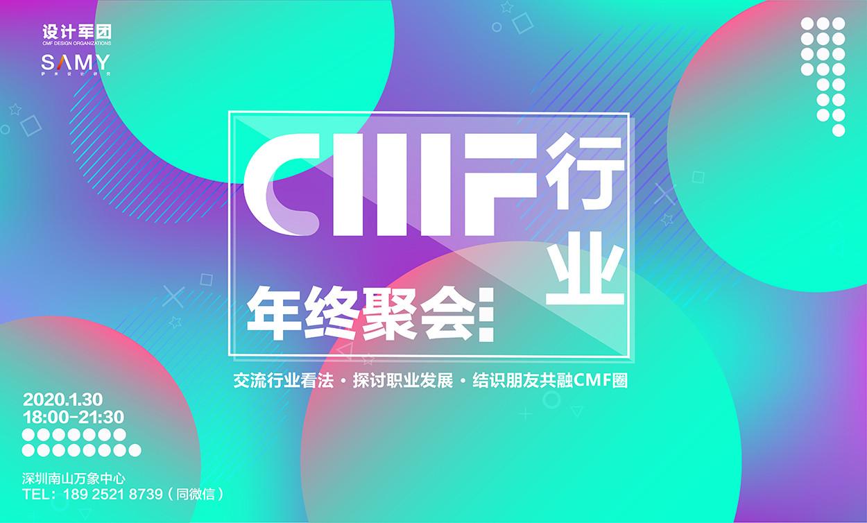 邀请函:CMF行业年终聚会(1月30日 深圳南山)