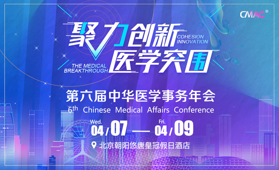 第六屆中華醫學事務年會(CMAC)