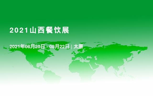 2021山西餐饮展(延期)
