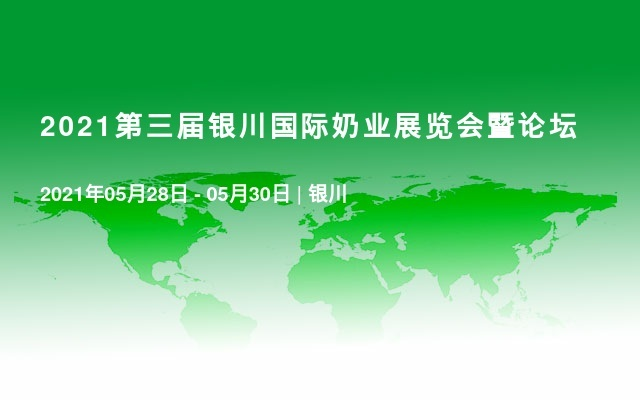 2021第三届银川国际奶业展览会暨论坛