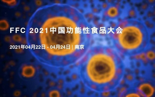 FFC 2021中國功能性食品大會