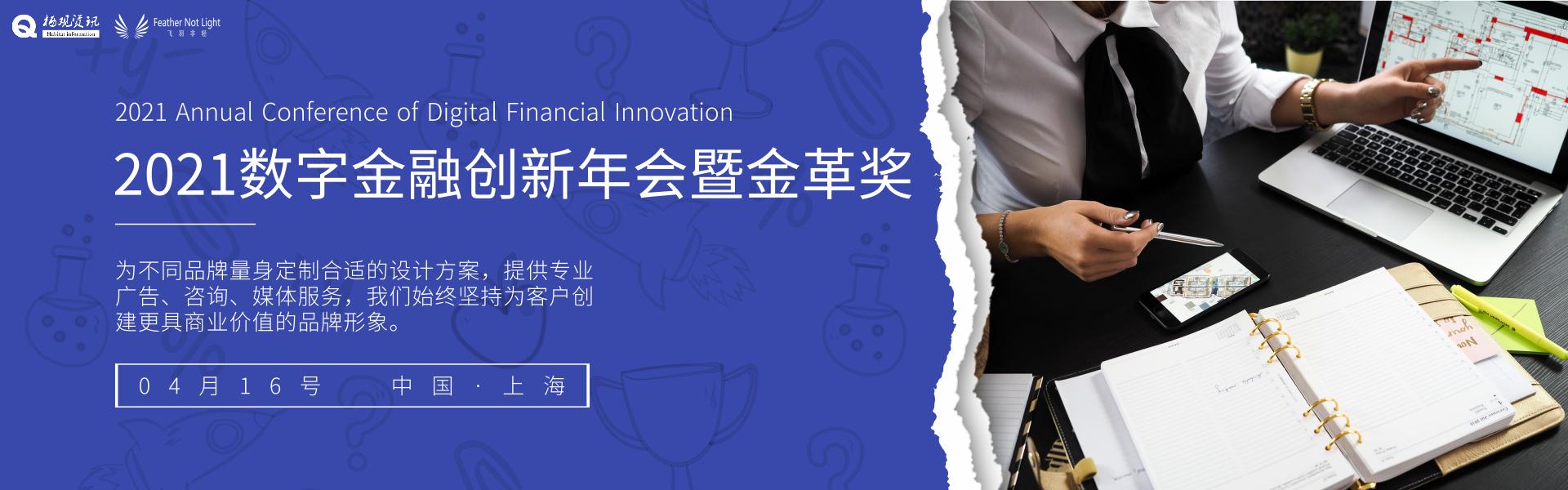 2021数字金融创新年会及金革奖