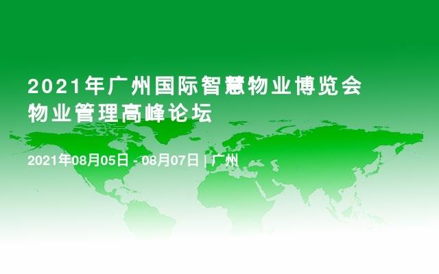 2021年广州国际智慧物业博览会物业管理高峰论坛