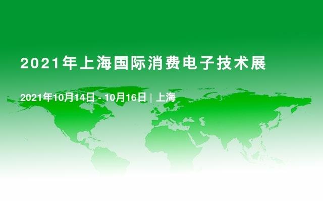 2021年上海国际消费电子技术展