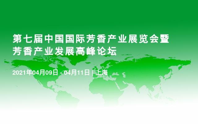 第七届中国国际芳香产业展览会暨芳香产业发展高峰论坛