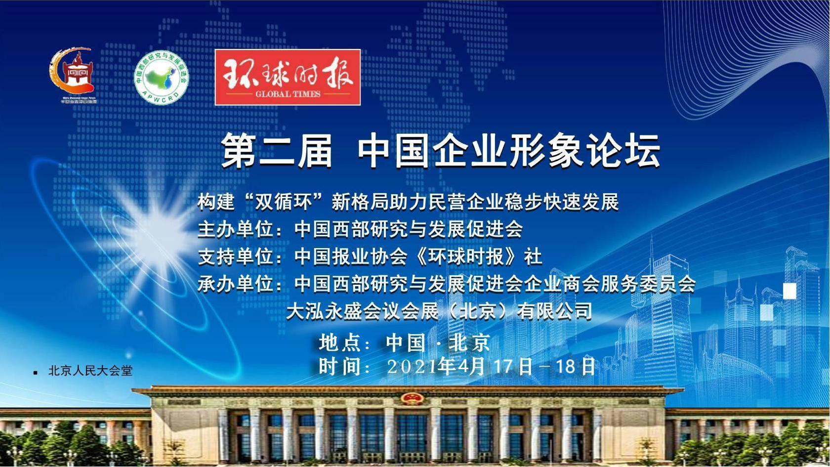 第二屆中國企業形象論壇