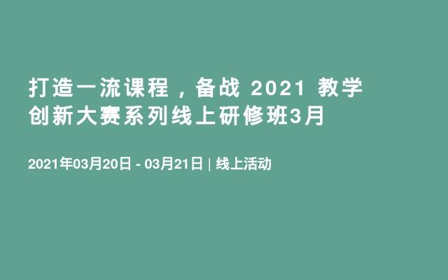 打造一流課程,備戰 2021 教學創新大賽系列線上研修班3月