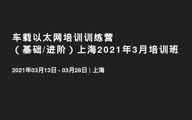 車載以太網培訓訓練營(基礎/進階)上海2021年3月培訓班
