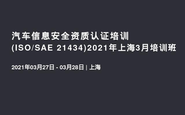 TüV資質認證/汽車信息安全資質認證培訓(ISO/SAE 21434)2021年上海3月培訓班