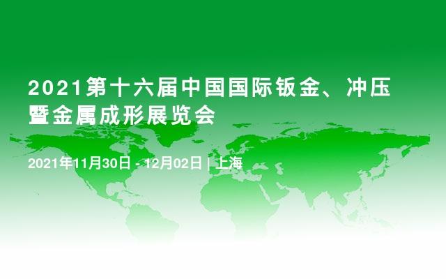2021第十六届中国国际钣金、冲压暨金属成形展览会
