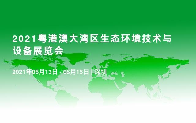 2021粤港澳大湾区生态环境技术与设备展览会