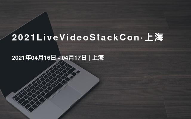 2021LiveVideoStackCon·上海(音视频技术大会)