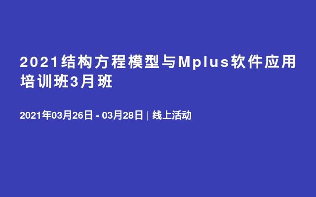 2021結構方程模型與Mplus軟件應用培訓班3月班
