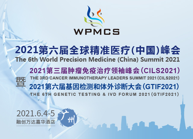 第六屆全球精準醫療(中國)峰會