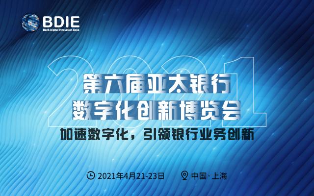 BDIE2021 第六届亚太银行数字化创新博览会