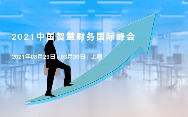 2021中國智慧財務國際峰會