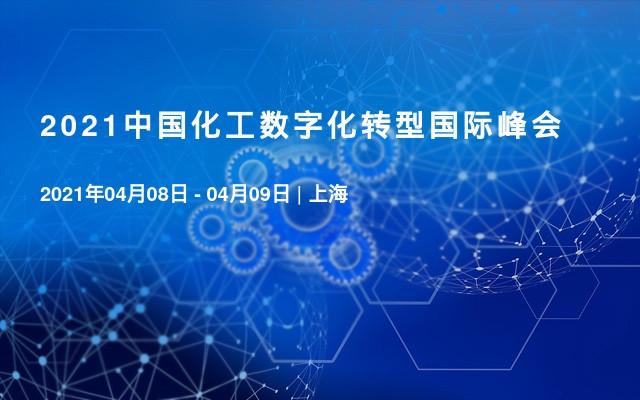 2021中国化工数字化转型国际峰会