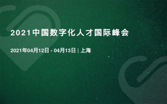 2021中國數字化人才國際峰會