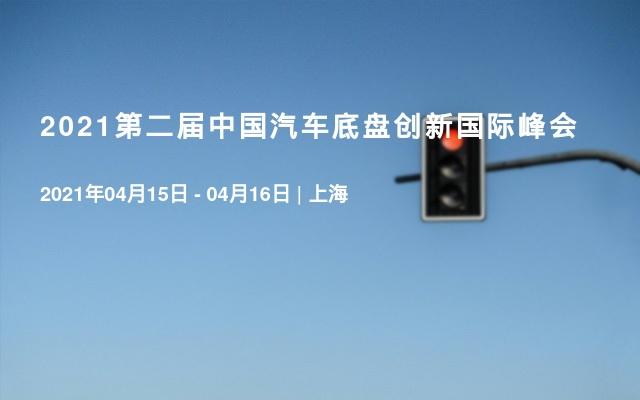 2021第二届中国汽车底盘创新国际峰会