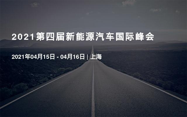 2021第四屆新能源汽車國際峰會